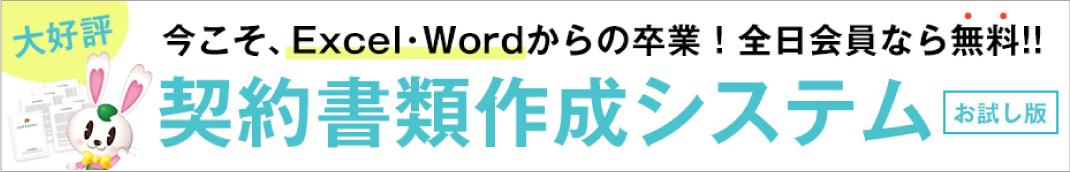 今こそExcel・Wordからの卒業!全日会員なら無料!契約書類作成システム(お試し版)